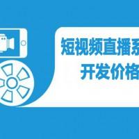 短视频小程序开发,互联网新风口
