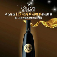澳洲红酒撒克逊金羊头干红葡萄酒兰好溪撒克逊酒庄撒克逊系列红酒
