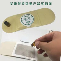 圣坤聚灸热贴招商代理-灸热治疗贴代加工贴牌定制生产厂家