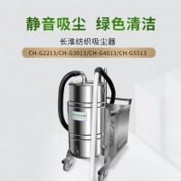 纺织厂吸尘器 不锈钢除尘机 电动清尘设备
