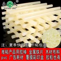 永州市热熔胶厂家供应加强粘度热熔胶棒覆膜礼盒 中国结用胶棒