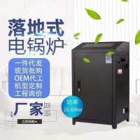 厂家直销 心科暖牛电锅炉 超频感应 煤改电