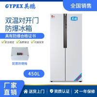 江苏实验室、石油厂防爆双门双温对开门式冰箱 450L