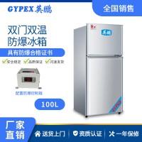 辽宁化工厂、实验室防爆双门双温式冰箱 100L