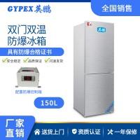 江苏实验室、化工厂防爆双门双温式冰箱 150L