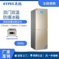 江西化工厂、石油厂防爆双门双温式冰箱 200L