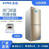 青海实验室、石油厂防爆双门双温式冰箱 250L