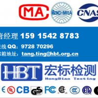 浙江 IP66认证IP65防护等级测试