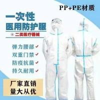 东贝医用一次性防护服生产厂家
