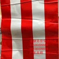 供应红白黑黄斜纹反光膜 要求定做反光膜 厂家批发