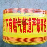 供应燃气地下警示带 地下电缆警示带厂家