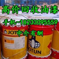 回收油漆 回收库存油漆 现金结算 18233095559