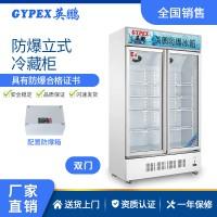 西藏化工厂、仓库存储、实验室防爆双门立式冰箱 400L