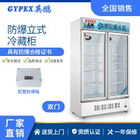江苏实验室、化工厂防爆玻璃门冷藏柜 680L