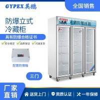 宁夏实验室、化工厂防爆玻璃门立式冰柜 1200L