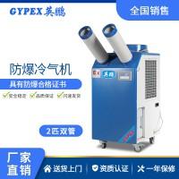 西藏化工厂防爆冷气机 2匹双管