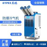 杭州实验室、车间防爆冷气机 2匹三管