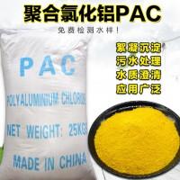 聚合氯化铝生产厂家高效絮凝剂PAC水处理药剂PAC供应商