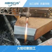 上海火焰切割加工特厚板