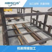 江苏货架焊接加工定制