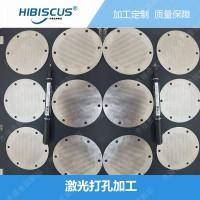 上海激光打孔最小孔径孔加工