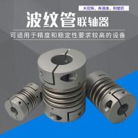 铝合金45钢不锈钢夹紧式R+W丝杆步进大扭力弹性波纹管联轴器