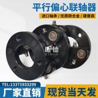 PXC平行偏心联轴器NSS平行轴MEC偏心轴施密特替代进口