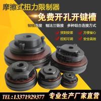 TL摩擦式扭力限制器,扭矩限制器,安全联轴器 过载保护器