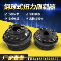 TSC钢球式扭力限制器 滚珠式扭矩限制器 安全离合器