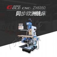 高德数控ZX6350多功能钻铣 技术领先 立卧两用
