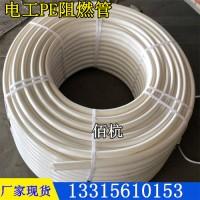 PE阻燃管电工穿线管PE阻燃管型号全