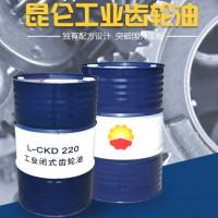 武汉现货昆仑L-CKD220工业闭式齿轮油