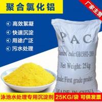 厂家直销-批发-零售聚合氯化铝-喷雾法聚合氯化铝