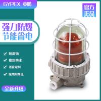 BBJ-ZR-防爆声光报警器 实验室化工厂防爆声光报警器
