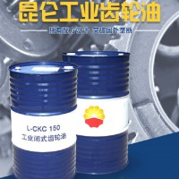 武汉现货昆仑L-CKC150工业闭式齿轮油