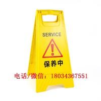 清洁清扫中塑料A字牌告示牌警示牌指示牌立式标牌铭牌定制订做