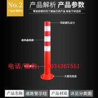 塑料警示柱道路标志柱道口标路桩隔离柱75CM反光防撞柱
