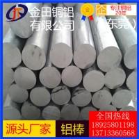 高强度 可拉伸铝棒 2218铝板6011铝棒6014铝管