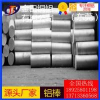 4543铝板6206铝棒3103铝管 高塑性 耐冲击铝棒