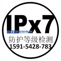 防水级别IPx7认证宏标检测