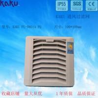 FU9801A P3全新原装防尘过滤网组 8CM风扇