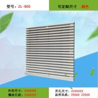 ZL805通风过滤网组  百叶窗防尘罩 直径255MM