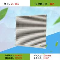 散热通风设备过滤网 ZL-806通风过滤网罩 风扇