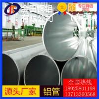 拉丝 耐腐蚀铝管 2007铝板2036铝棒2003铝管