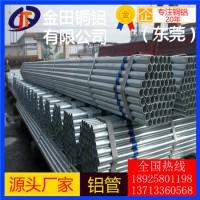 5657铝板7026铝棒5457铝管 高拉力 耐冲击铝管