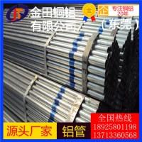 湖南 易切削铝管 7149铝板2090铝棒6066铝管
