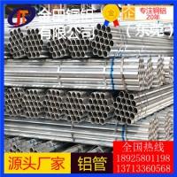大量批发 毛细铝管 6014铝板5283铝棒2090铝管