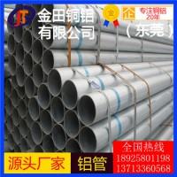 6063铝板5082铝棒4032铝管 薄壁 抗折弯铝管