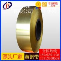高纯度h59黄铜带,h68可分条黄铜带-h80耐高温黄铜带