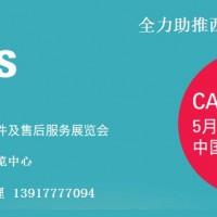 2021年成都国际汽车零部件及售后服务展览会